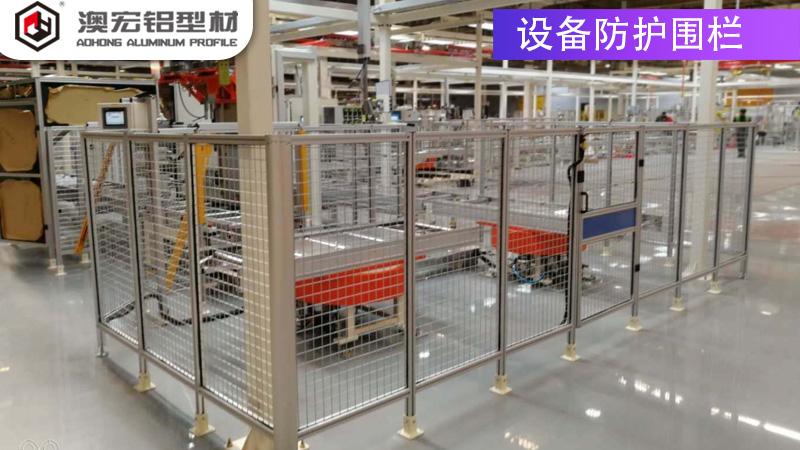 设备防护围栏