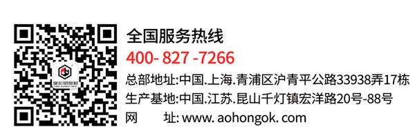 上海澳宏铝业