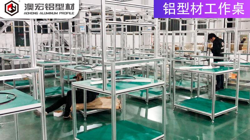 铝型材工作桌