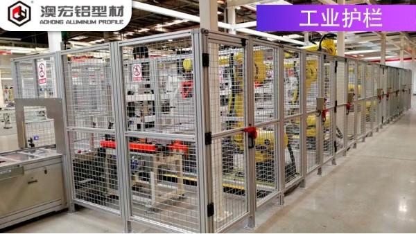 定做铝型材工业护栏-澳宏铝业
