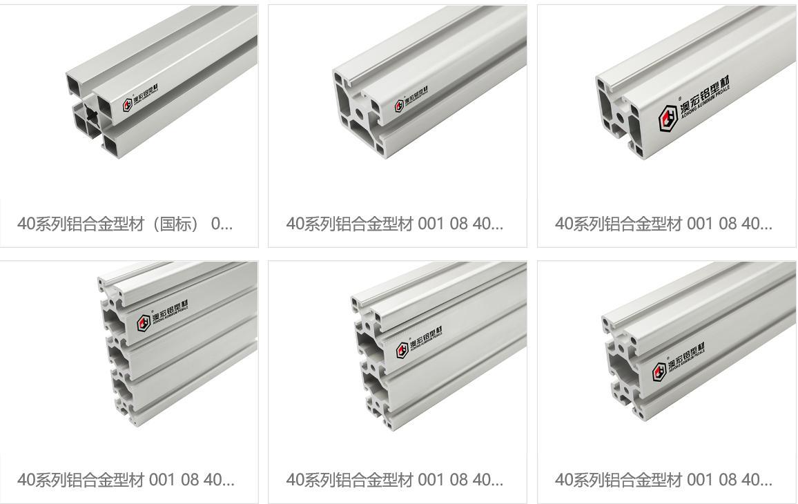 铝型材机架定制