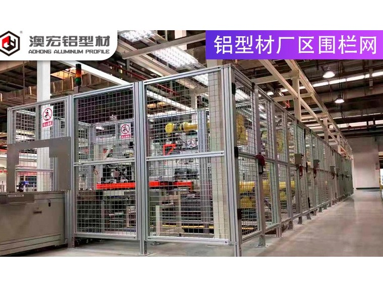 铝型材护栏网