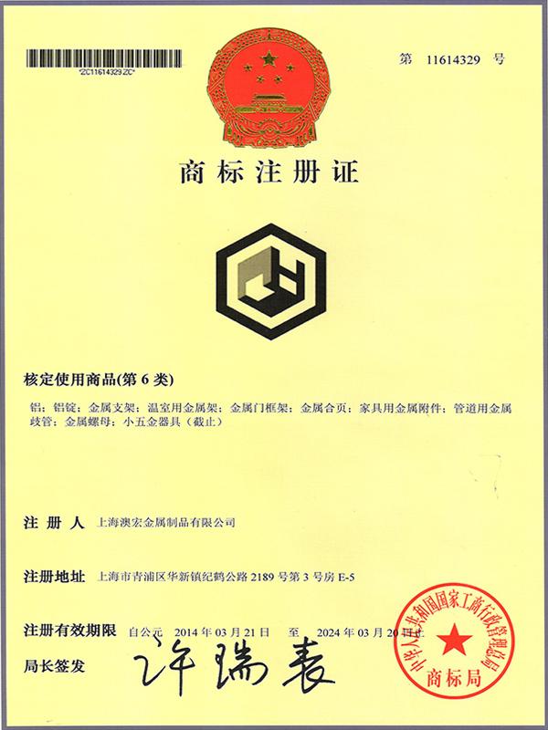 澳宏商标注册证-1