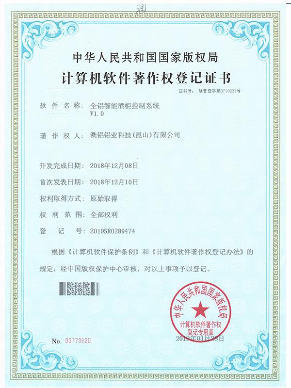 澳宏全铝智能酒柜控制系统著作权登记证书