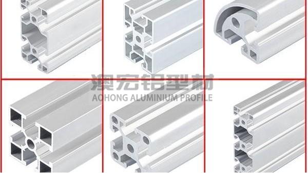 铝型材框架应用领域及常用铝型材规格
