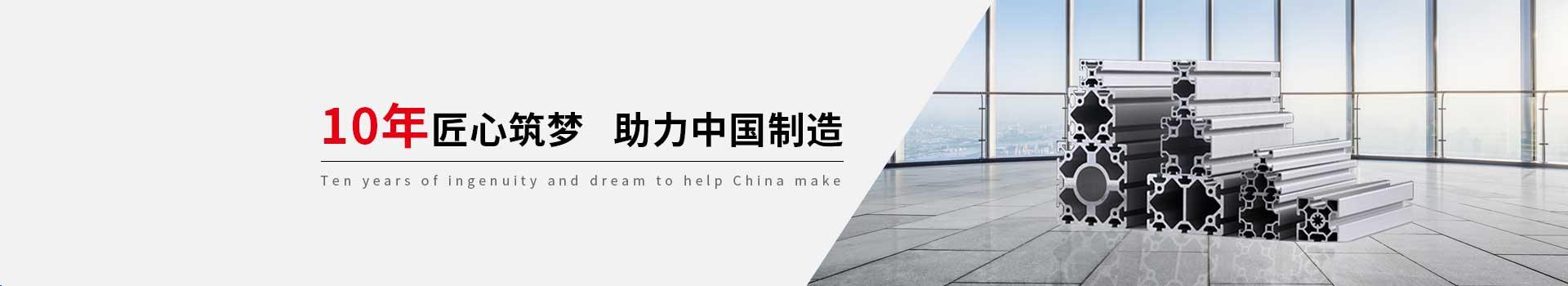 关于澳宏 10年匠心筑梦   助力中国制造