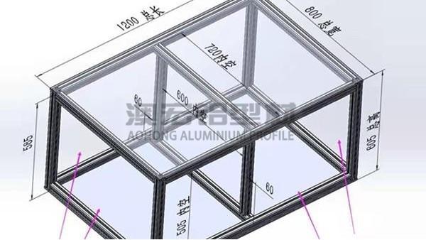 工业铝型材框架设计简单过程介绍