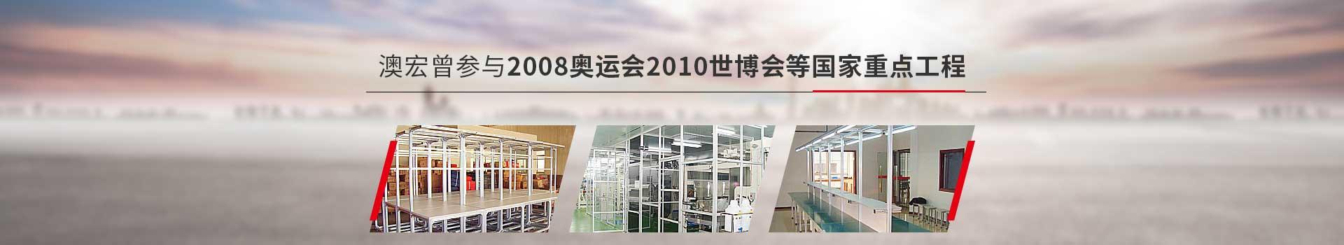 澳宏曾参与2008奥运会 2010世博会等国家重点工程