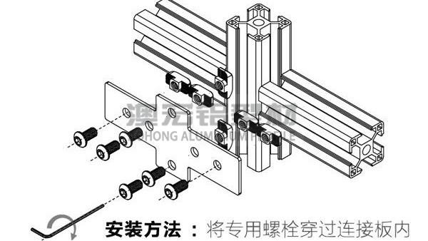 铝型材框架常见安装方法