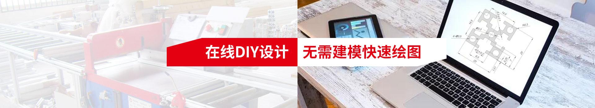 工业铝型材   在线DIY设计    无需建模快速绘图
