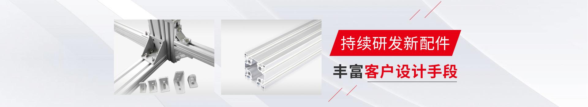 铝型材配件   持续研发新配件   丰富客户设计手段