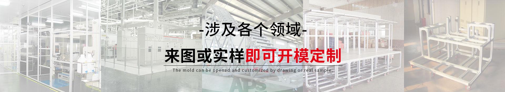 铝型材框架 开模定制   涉及各个领域  来图或实样即可开模定制