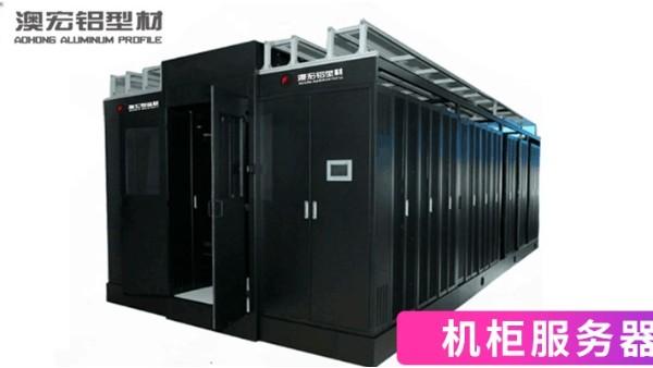 服务器铝型材机柜