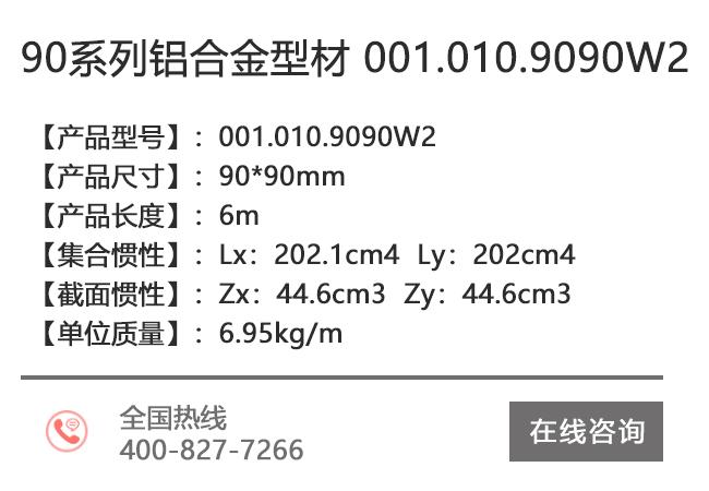 90系列铝合金型材w2