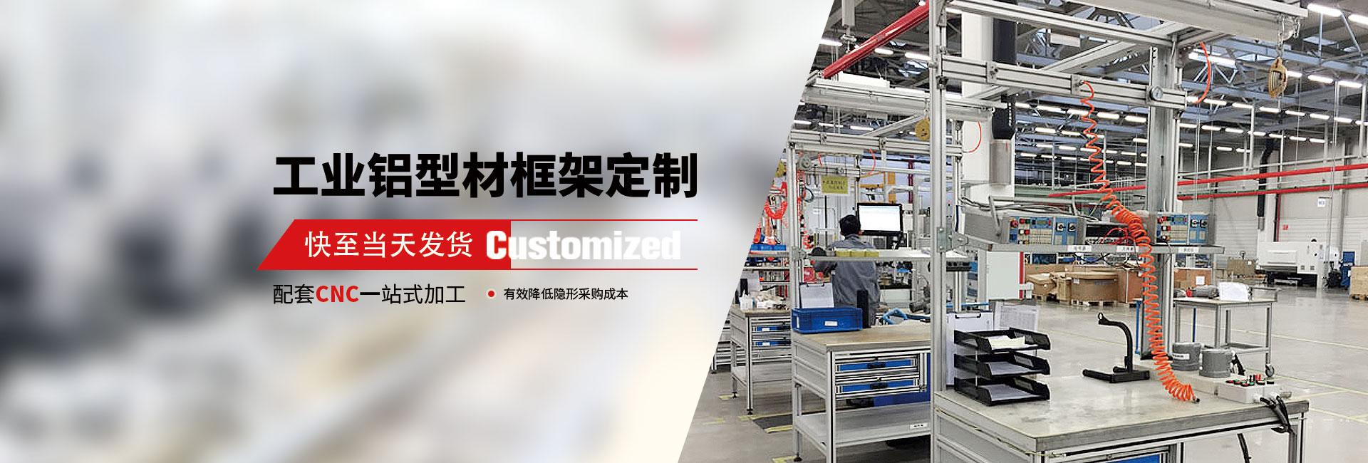 澳宏工业铝型材专业定制