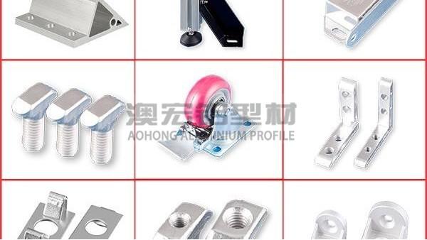 如何选择铝型材厂家之产品配件篇