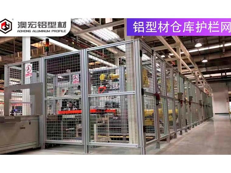 仓库护栏网-防护网生产供应商-澳宏铝型材