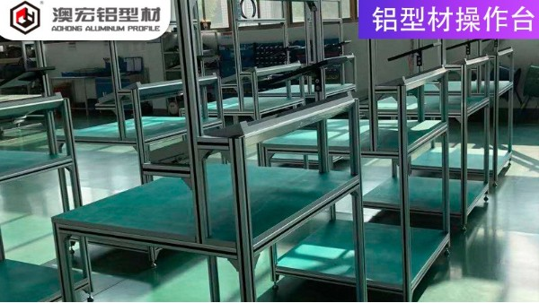 铝型材操作台应用-铝型材生产厂家-澳宏铝业
