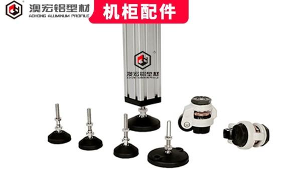 工业铝型材机柜配件-澳宏铝业